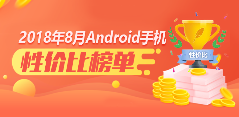 安兔兔发布:2018年8月Android手机性价比排行榜