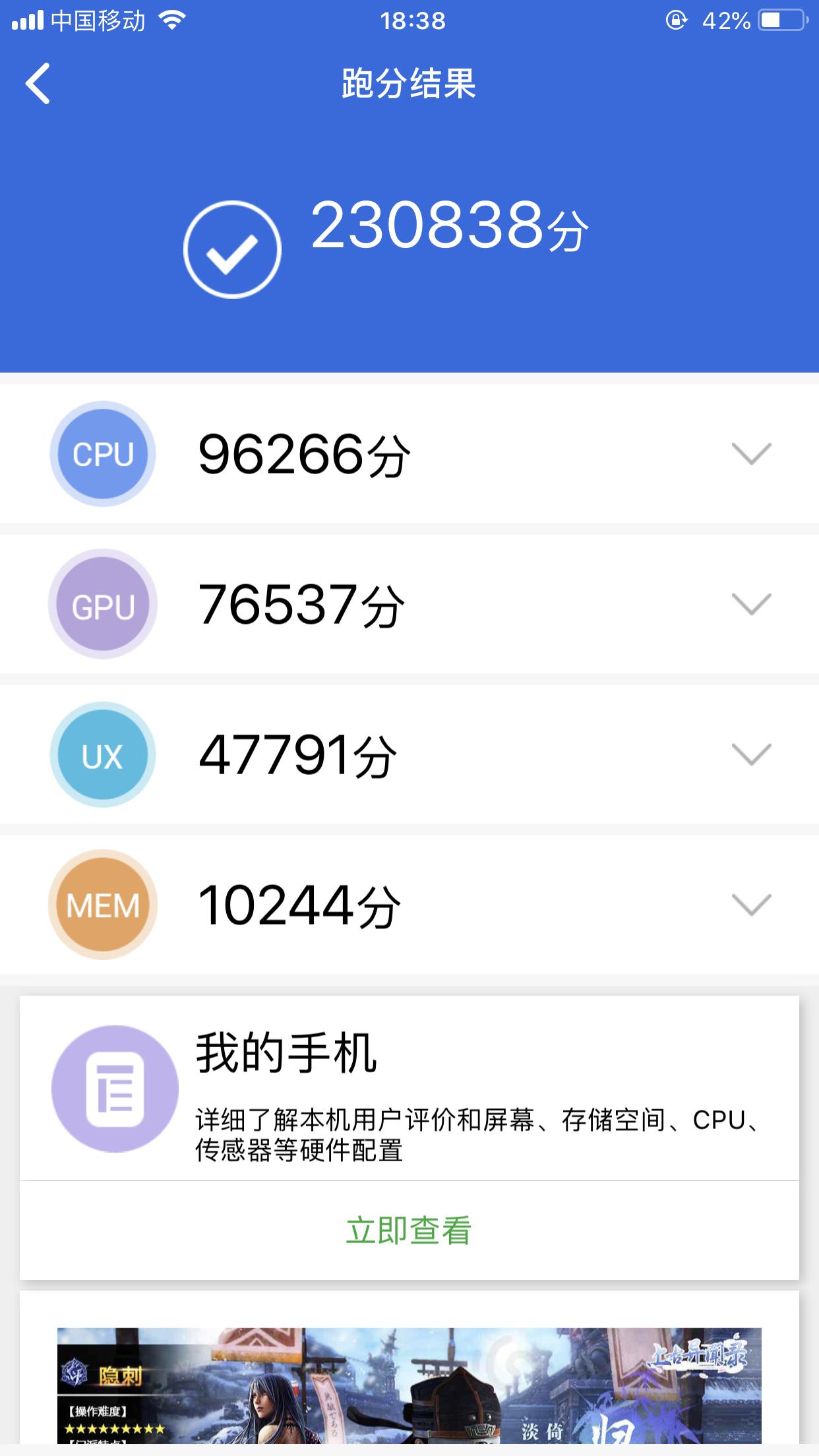 炸裂!iPhone Xs安兔兔跑分现身:36W!!!