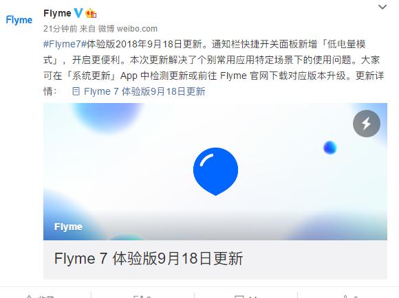信息量有点大 Flyme 7 体验版修复一大波问题