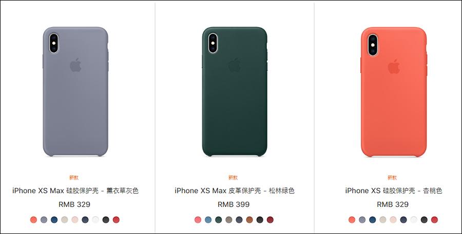 iPhone XS Max官方保护壳上架,贫穷限制了我的想象!