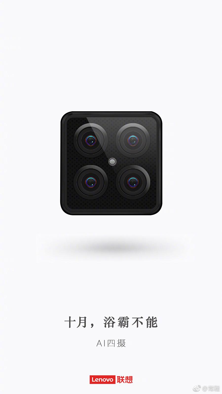 联想S5 Pro亮点揭晓,支持2倍光学变焦!