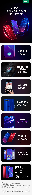 性价比惊人 OPPO K1发布 骁龙660+屏