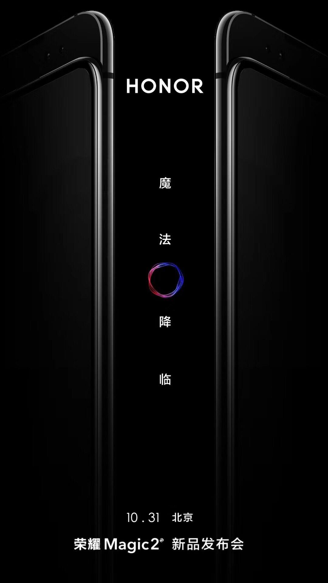 荣耀Magic 2上手视频放出,新亮点揭晓,期待!