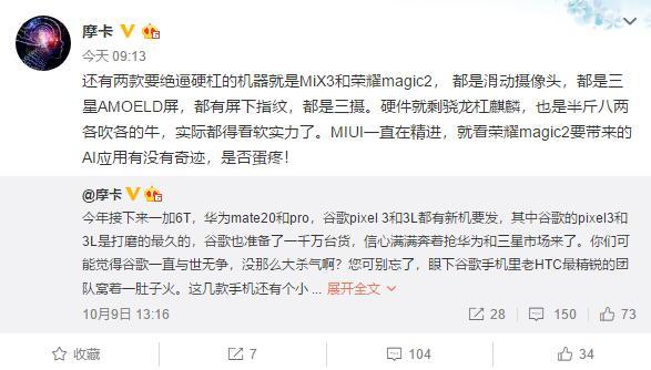 小米MIX 3大曝光:三摄加持 屏占比惊人