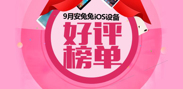安兔兔发布:2018年9月iOS设备好评榜