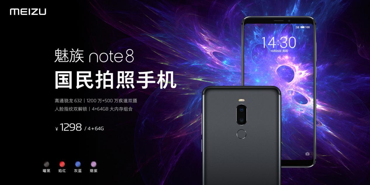 魅族Note 8正式发布:1298元 拍照/工艺无敌