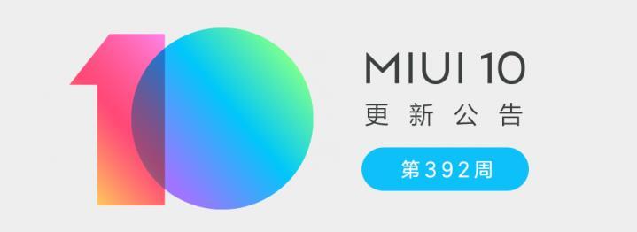 MIUI发布:O/P适配进度及Q4适配计划 第392周更新放出