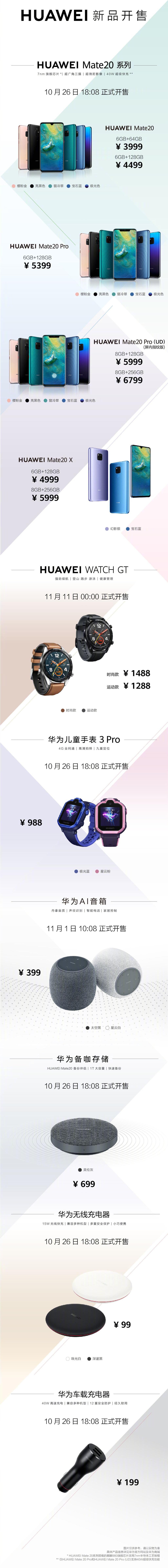 3999元起 国行华为Mate 20发布:全系麒麟980