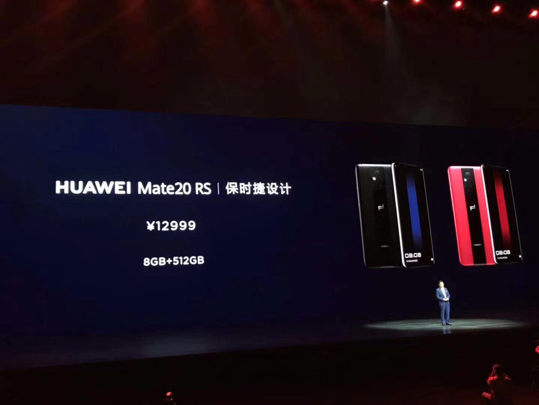 华为麒麟980万元神机发布:标配8+512GB