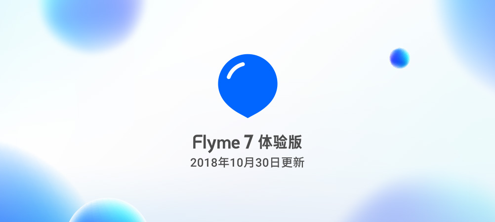 Flyme 7体验版今日更新 旗舰特性惊喜下放