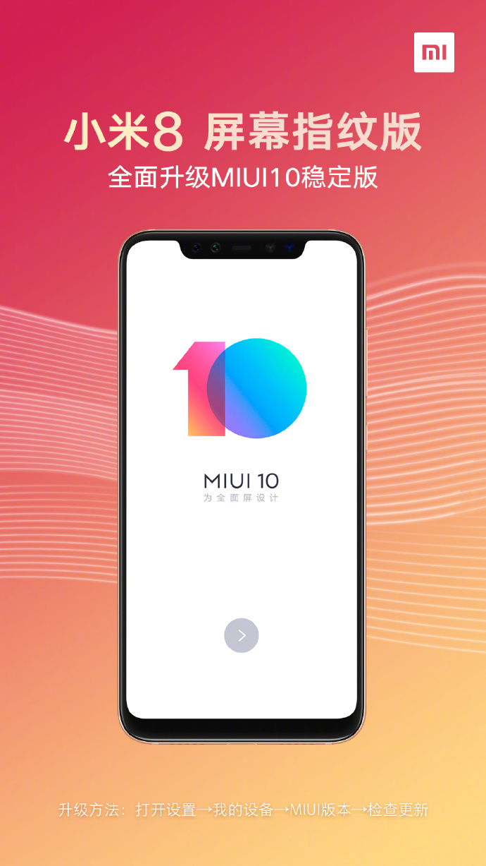 总算来了!小米8屏幕指纹版可升级MIUI10稳定版