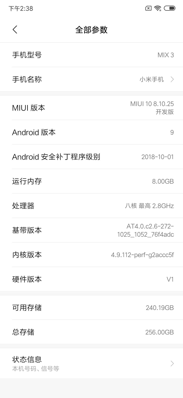 小米MIX3评测:颜值爆表 夜拍惊艳