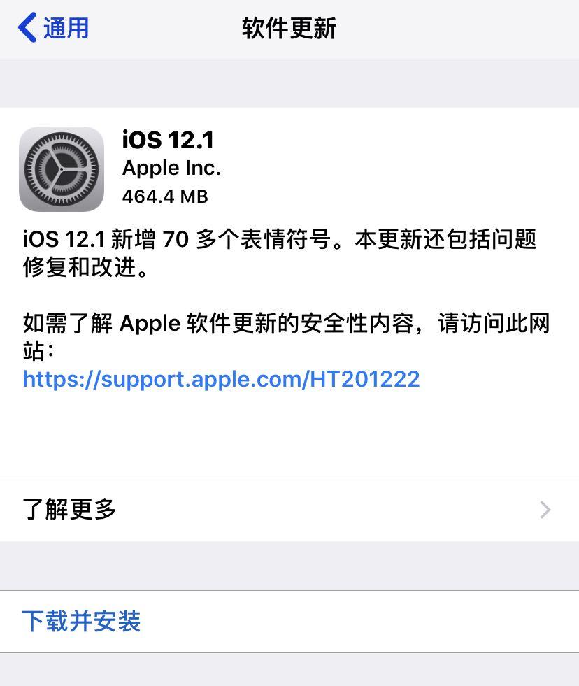iOS 12.1正式发布:拯救iPhone XS信号差