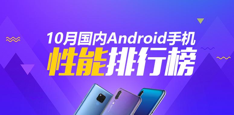 安兔兔发布:2018年10月国内Android手机性能排行榜