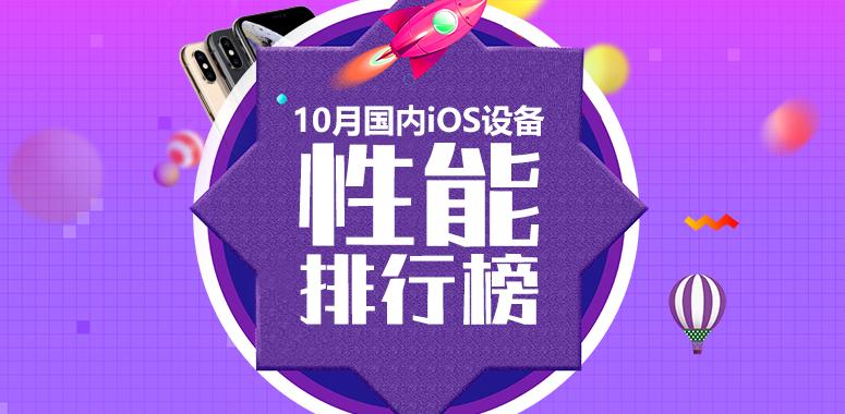 安兔兔发布:2018年10月国内iOS设备性能排行榜
