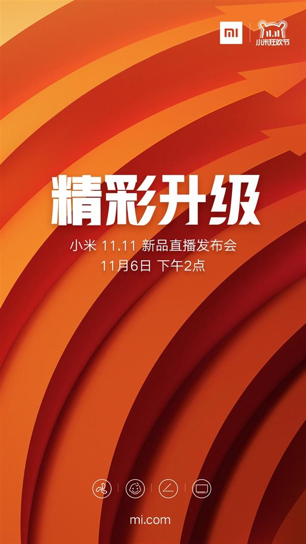 红米Note 6即将发布 四镜头加