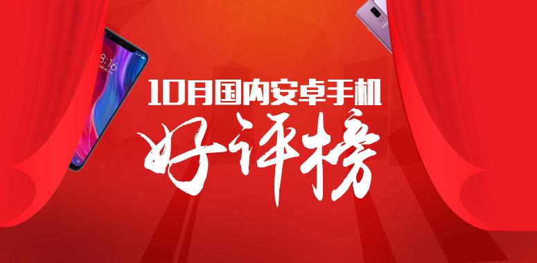 安兔兔发布:2018年10月国内Android手机好评榜