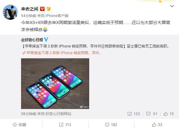 新iPhone销量有多惨?微博CEO一句话泄天机