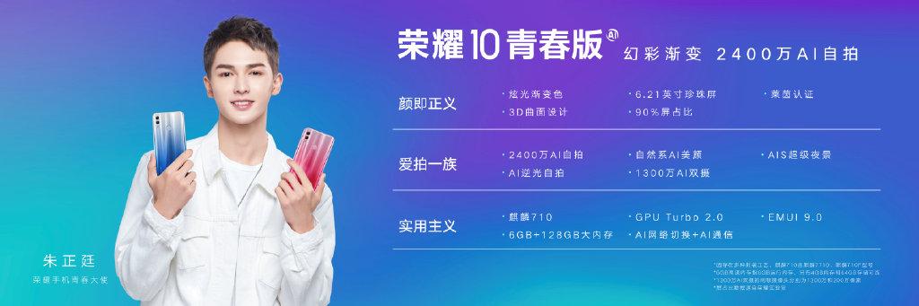 荣耀10青春版发布:麒麟710加持 1399元起