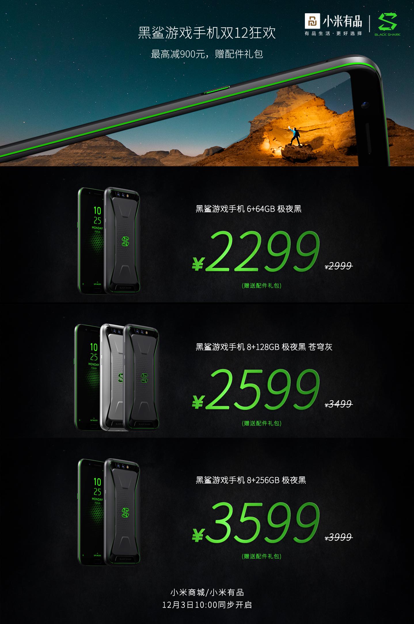 骁龙845+液冷散热 黑鲨游戏手机限时官降 2299元起