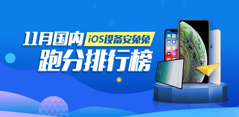 安兔兔发布:2018年11月国内iOS设备性能排行榜