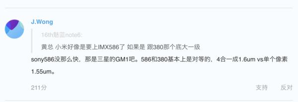 黄章评小米4800万像素主摄新机 或非索尼IMX586