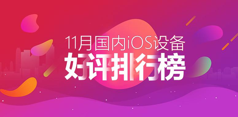 安兔兔发布:2018年11月国内iOS设备好评率排行榜