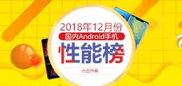 安兔兔:12月Android手机性能榜