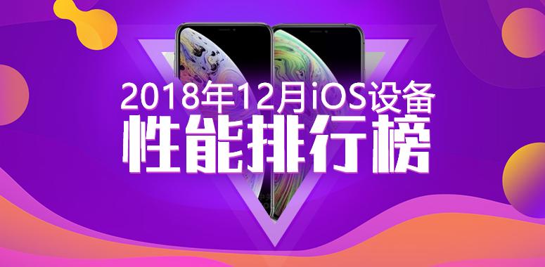 安兔兔发布:2018年12月国内iOS设备性能排行榜