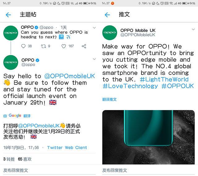 稳扎稳打!OPPO宣布正式登陆英国市场 1月29日发布新品