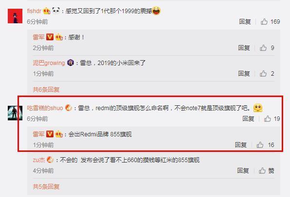 红米Note 7已经是顶配?不不不 还有骁龙855旗舰