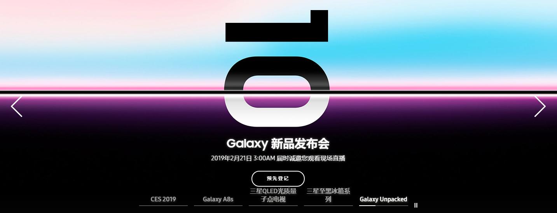 骁龙855机皇 三星Galaxy S10官宣!