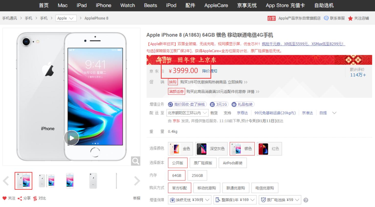 iPhone8系列大降价 最高直降1200元