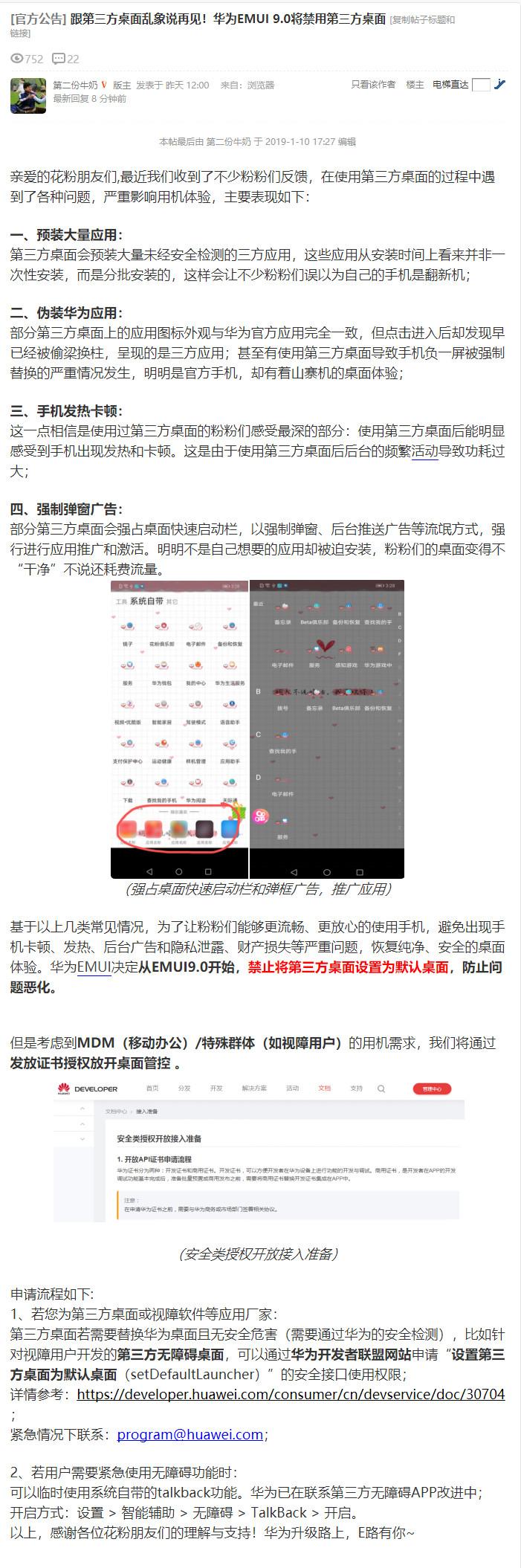 华为:EMUI 9禁用第三方桌面 只因...