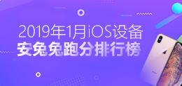安兔兔:1月iOS设备性能榜