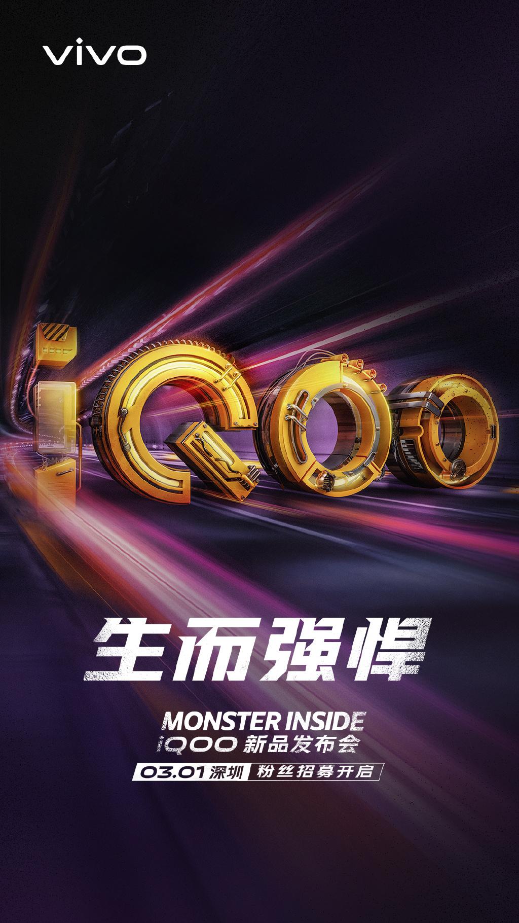 iQOO手机发布时间确定 3月1日