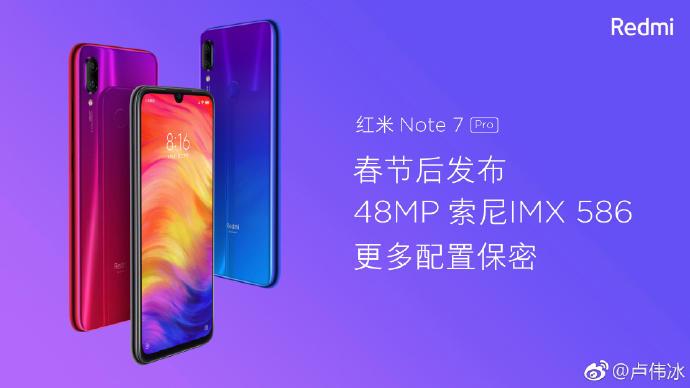 红米Note 7 Pro价格曝光:2000元以下