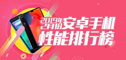 安兔兔:2月Android手机性能榜