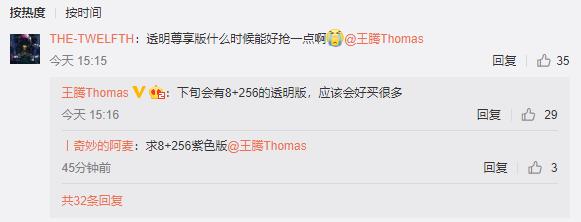 王腾:小米9透明版8GB内存版即将上线