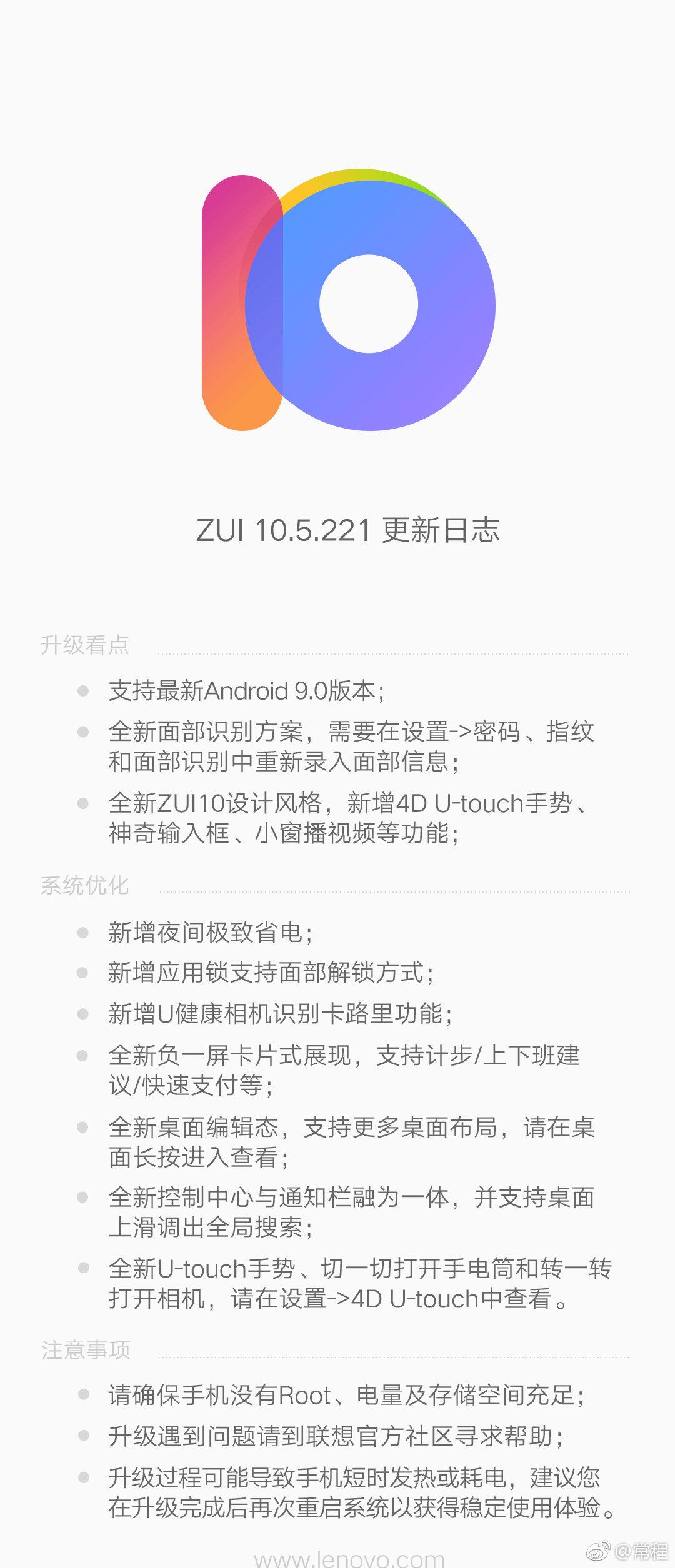 联想Z5开启Android P内测:全新UI风格、面部识别