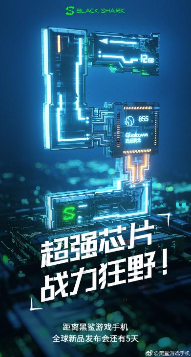 黑鲨游戏手机2下周发 骁龙85