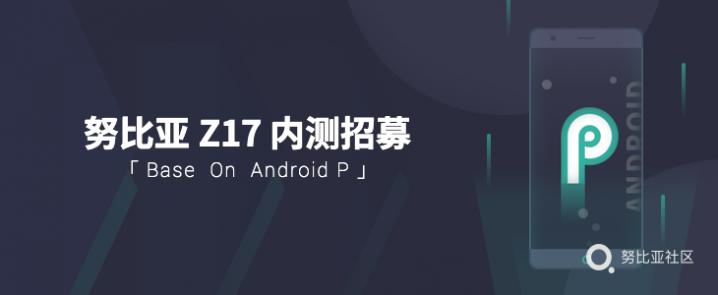 红魔Android P体验版发布 努比亚Z17也将获升