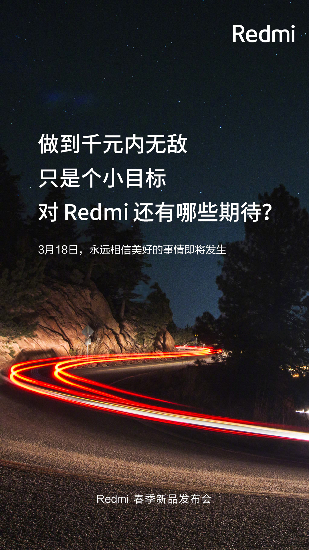 红米预热春季新品发布会:千元内无敌只是小目标