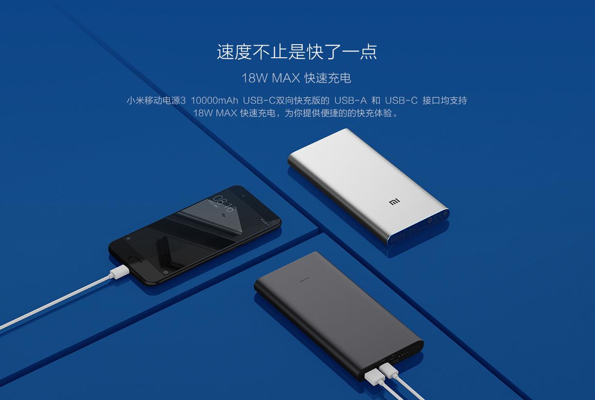 129元 小米移动电源3 10000mAh版发布