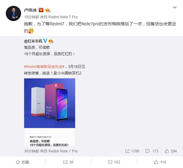 红米Note 7 Pro延后发 备货更充足