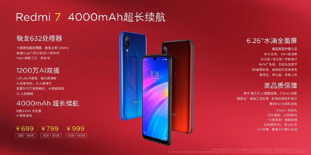 4000mAh电池 Redmi 7发布:价格炸裂
