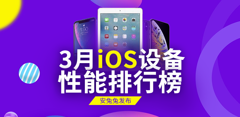 安兔兔發布:2019年3月iOS性能榜