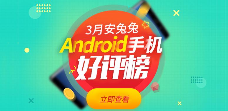 安兔兔发布:2019年3月国内Android手机好评榜