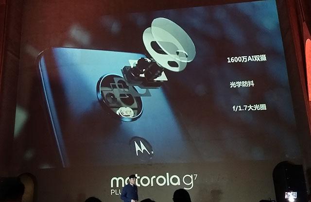 探险Moto老友会!摩托罗拉g7 plus正式发布