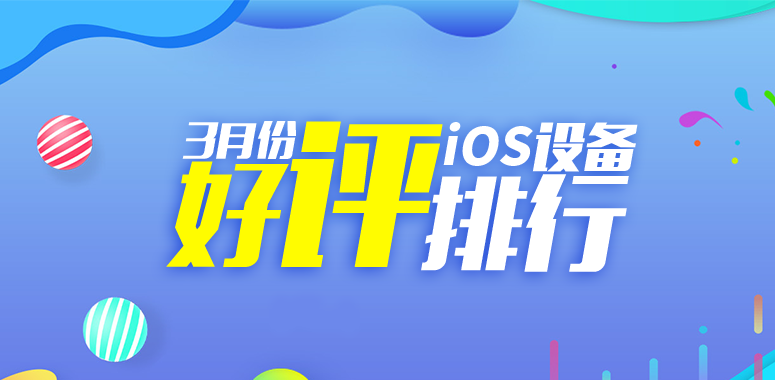 安兔兔发布:2019年3月国内iOS设备好评榜